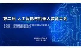 第二届人工智能与机器人教育大会