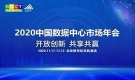 2020中国数据中心市场年会(第十届)