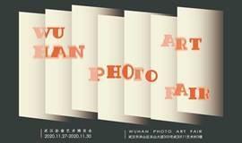 第二届武汉影像艺术博览会