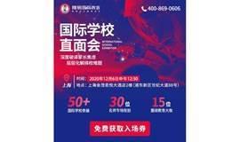 上海国际初高中教育展