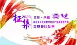 2020年环球荟数字经济产业加速器大赛参赛项目征集(仅限项目方报名)