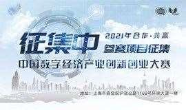 中国数字经济产业创新创业大赛项目征集(仅限项目方报名)