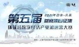 2021年环球荟数字经济产业加速器大赛参赛项目征集(仅限项目方报名)