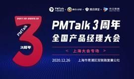 PMTalk3周年全国产品经理大会-上海站