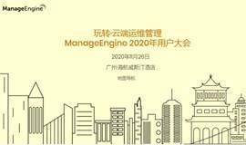 《玩转·云端运维管理》——ManageEngine2020技术大会