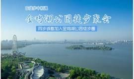 金鸡湖公园徒步聚会,同步加入金鸡湖公园单身徒步圈