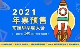 前端早早聊大会 2021 全年联票