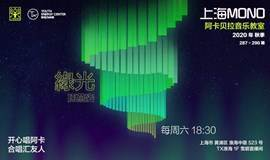 上海MONO 阿卡贝拉同乐会 第289期活动 《绿光》
