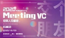 2020竟合机构 Meeting VC  年末party
