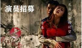 演员招募●话剧【恋爱的犀牛】最醒目的不是爱情故事●而是被求而不得所支配、加强,并最终无法安放的欲望