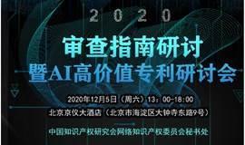 审查指南研讨暨AI高价值专利研讨会