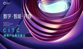 2020CITC·网易产业数字峰会