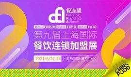 CHINA FOOD 2021 第九届上海国际餐饮数字化展
