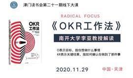 南开大学李亚教授解读《OKR工作法》津门读书会第二十一期线下大课