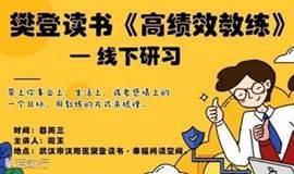 活动报名 | 樊登读书《高绩效教练》线下研习沙龙