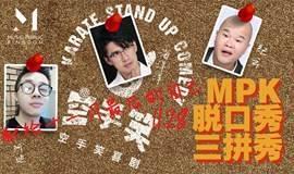 【杭州】MPK︱爆笑脱口秀精品剧场 - 现场吐槽放松