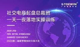 2020第二届新零售知识分享大会