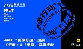 """AME""""影像行动""""全国巡展 · 「壬申」&「癸酉」两季联展 · 广州站"""