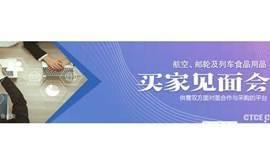 2021上海航空食品饮料展