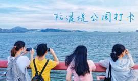 走遍深圳海系列之二:11.29徒步防波堤公园,现场演练视频拍摄技巧