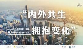 CHAT 2020 下午茶·上海场