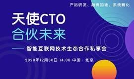 天使CTO合伙未来:智能互联网技术生态合作私享会