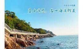 12月12日徒步盐田海滨栈道,深圳最美蓝色海岸线,地铁八号线直通