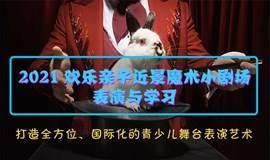 2021 1月欢乐亲子近景魔术小剧场表演与学习
