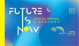 2020 ECI FESTIVAL 国际数字创新节