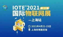 IOTE 2021第十五届国际物联网展·上海站