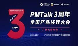 PMTalk3周年全国产品经理大会-广州站