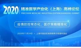 2020精准医学产业化(上海)高峰论坛