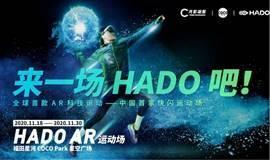 风靡全球的顶级 AR 体验 HADO,中国首秀,空降深圳福田!