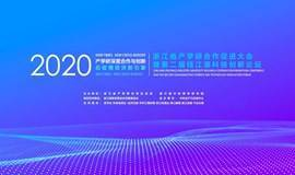 2020浙江省产学研合作促进大会暨第二届钱江潮科技创新论坛