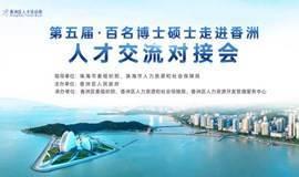 活动报名—2020香洲区人才活动周暨第五届百名博士硕士走进香洲人才交流对接会
