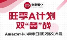 """旺季A计划,双""""备""""战——Amazon中小卖家旺季攻略交流会"""