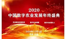 2020中国数字农业年终盛典(合肥站)