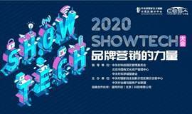 2020 SHOWTECH 大会