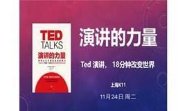 11/24  上海k11 《演讲的力量》系列主题