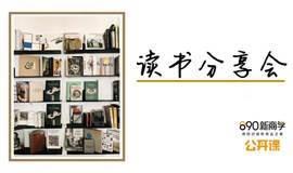 读书会 -《我的经验与教训》作者:黑石CEO苏世民