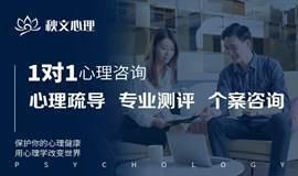 北京心理疏导/专业心理测评/个案咨询/1对1咨询免费体验(长期有效)