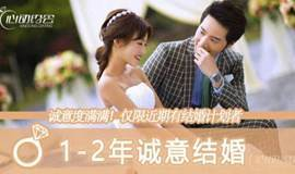 12/5-彼此都有结婚计划,在这里遇到一位共同迈入礼堂的TA~