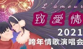 """2020.12.31西安跨年""""致爱情""""情歌演唱会 -以爱之名,温暖一冬"""