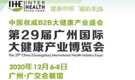 免费观展 | 第29届IHE广州国际大健康产业博览会 | 包接送包午餐