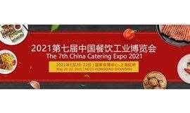 2021上海餐饮食材⊙展