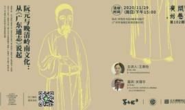 阮元与晚清岭南文化:从《广东通志》说起