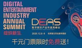 2020数字娱乐产业年度高峰会(DEAS)