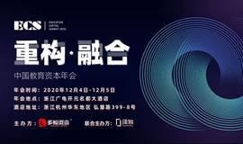 《重构·融合》——ECS 2020中国教育资本年会