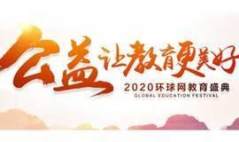 """""""公益+教育""""再行动,2020环球网教育盛典即将启动"""