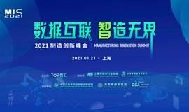 MIS2021 制造创新峰会